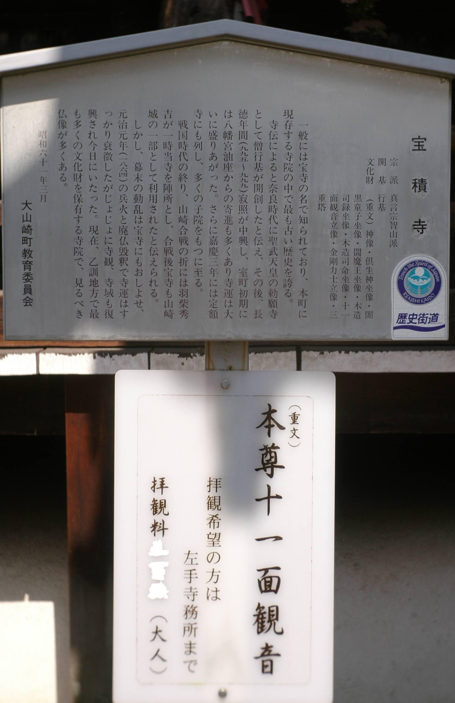 Houshakuji02